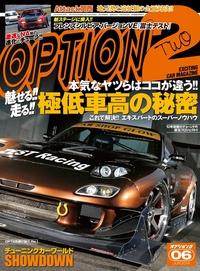オプション2 2014年6月号-電子書籍