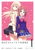 「まなびストレート! SAKRA(ファミ通クリアコミックス)」シリーズ
