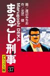 まるごし刑事 デラックス版(37)-電子書籍