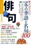 俳句 26年12月号-電子書籍