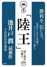 陸王 第一章試し読み-電子書籍