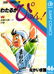 わたるがぴゅん! 46-電子書籍