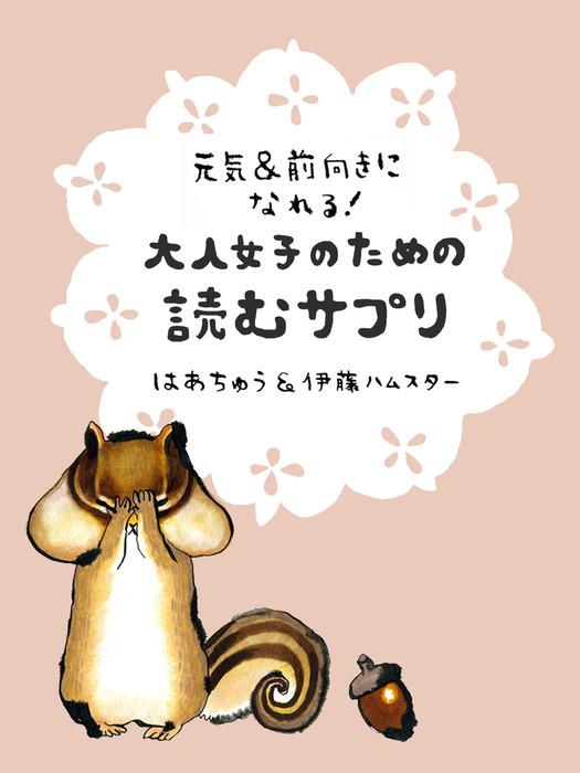 元気&前向きになれる!大人女子のための読むサプリ拡大写真