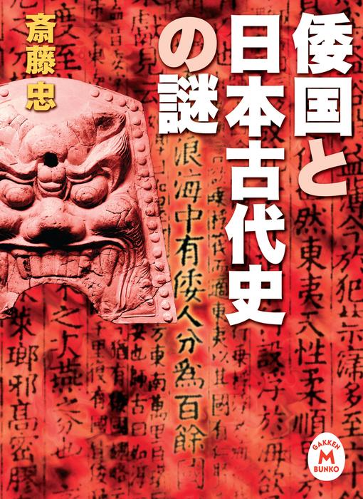 倭国と日本古代史の謎拡大写真