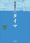タイマ-電子書籍