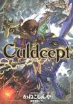 Culdcept(6)-電子書籍