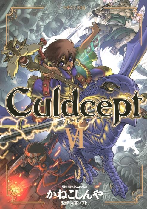 Culdcept(6)-電子書籍-拡大画像