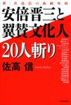 安倍晋三と翼賛文化人20人斬り 新・佐高信の政経外科-電子書籍