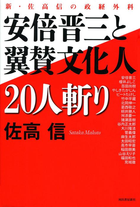安倍晋三と翼賛文化人20人斬り 新・佐高信の政経外科拡大写真