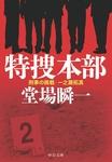 特捜本部 - 刑事の挑戦・一之瀬拓真-電子書籍