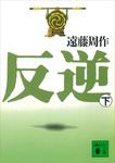 反逆(下)-電子書籍