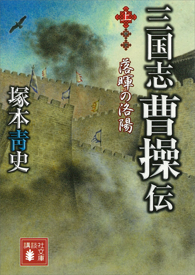 三国志 曹操伝(上) 落暉の洛陽-電子書籍