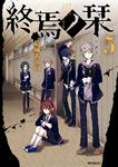 終焉ノ栞 5-電子書籍