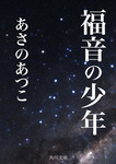 福音の少年-電子書籍