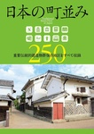 日本の町並み250-電子書籍
