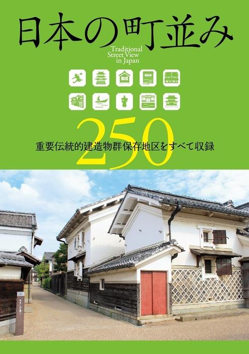 日本の町並み250拡大写真