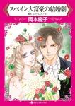 スペイン大富豪の結婚劇-電子書籍