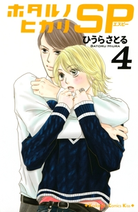 ホタルノヒカリ SP(4)-電子書籍