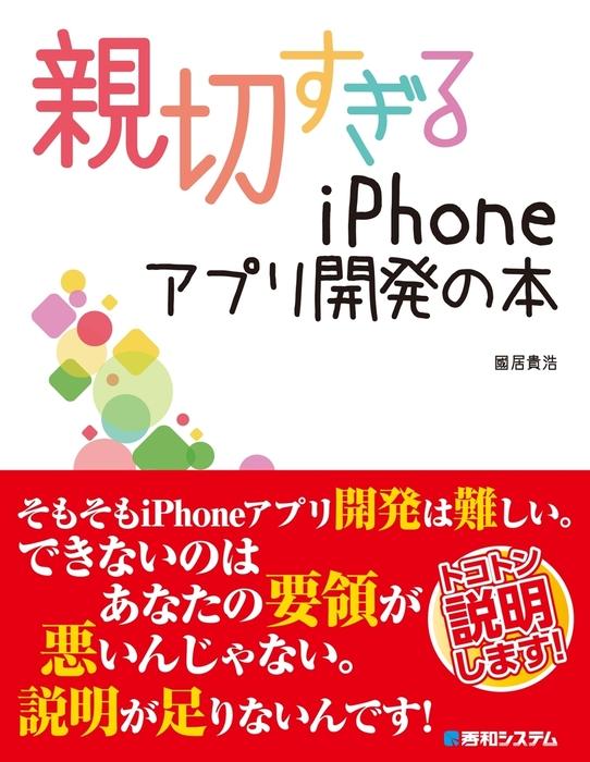 親切すぎるiPhoneアプリ開発の本拡大写真