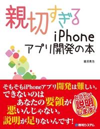 親切すぎるiPhoneアプリ開発の本-電子書籍
