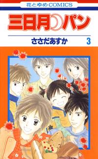 三日月パン 3巻-電子書籍