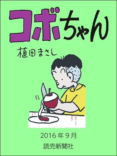 コボちゃん 2016年9月-電子書籍