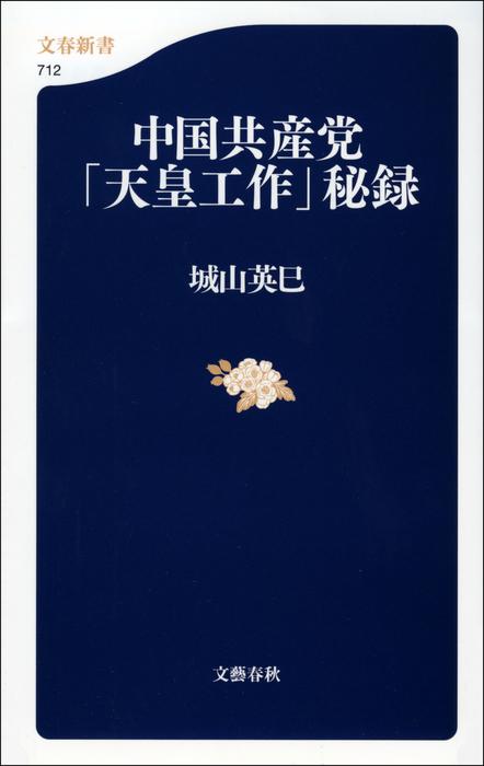 中国共産党「天皇工作」秘録-電子書籍-拡大画像