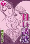 甘い誘惑(eBookJapan Plus)