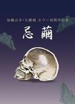 忌繭-電子書籍