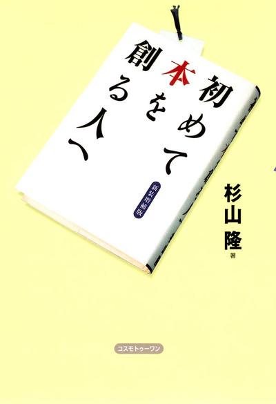 初めて本を創る人へ-電子書籍