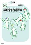 脳科学と発達障害 ―ここまでわかった そのメカニズム-電子書籍