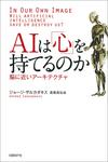AIは「心」を持てるのか 脳に近いアーキテクチャ-電子書籍