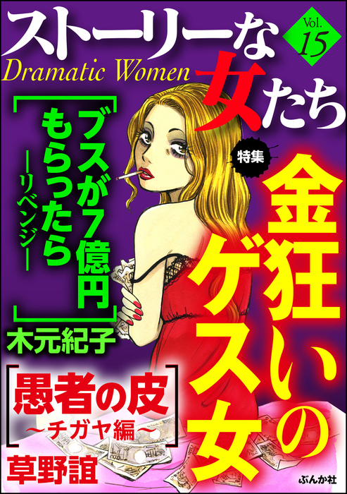 ストーリーな女たち金狂いのゲス女 Vol.15拡大写真