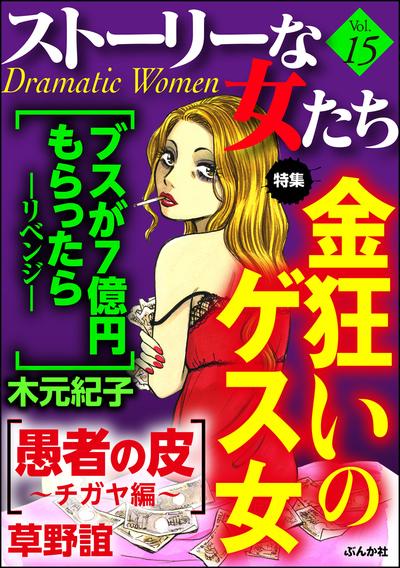 ストーリーな女たち金狂いのゲス女 Vol.15-電子書籍