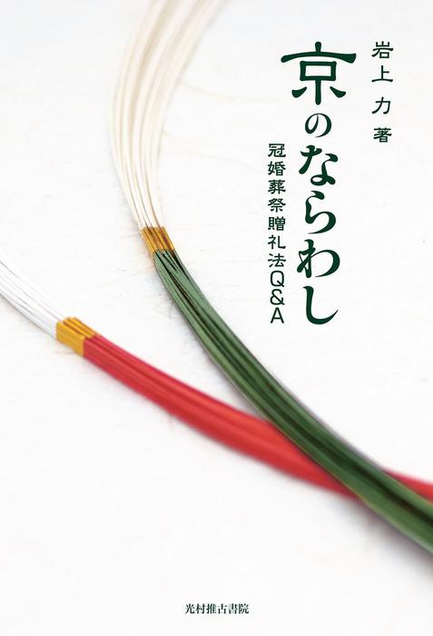 京のならわし : 冠婚葬祭贈礼法Q&A拡大写真
