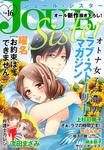 JOUR Sister / 16-電子書籍