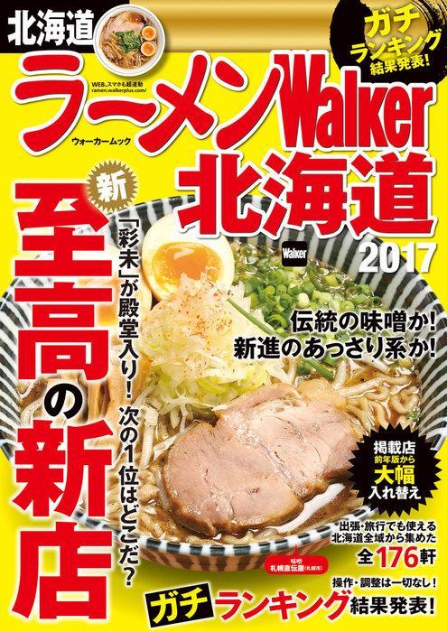 ラーメンWalker北海道2017-電子書籍-拡大画像