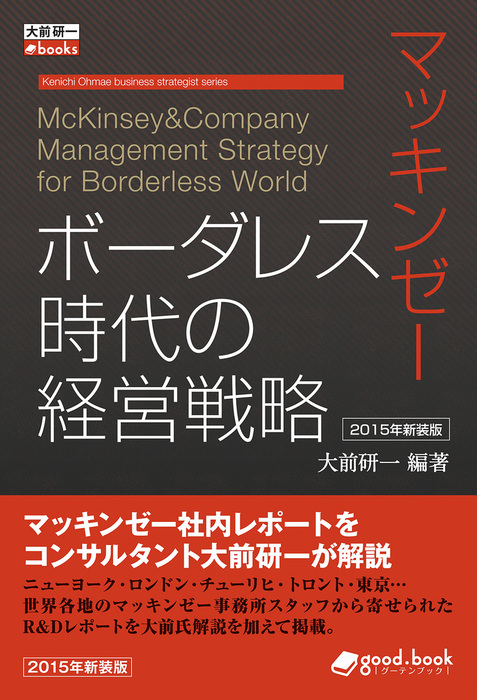 マッキンゼー ボーダレス時代の経営戦略(2015年新装版)拡大写真