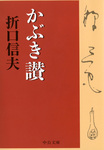 かぶき讃-電子書籍