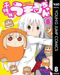 干物妹!うまるちゃん 8-電子書籍