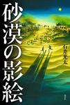 砂漠の影絵-電子書籍