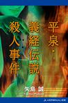 平泉・義経伝説殺人事件-電子書籍