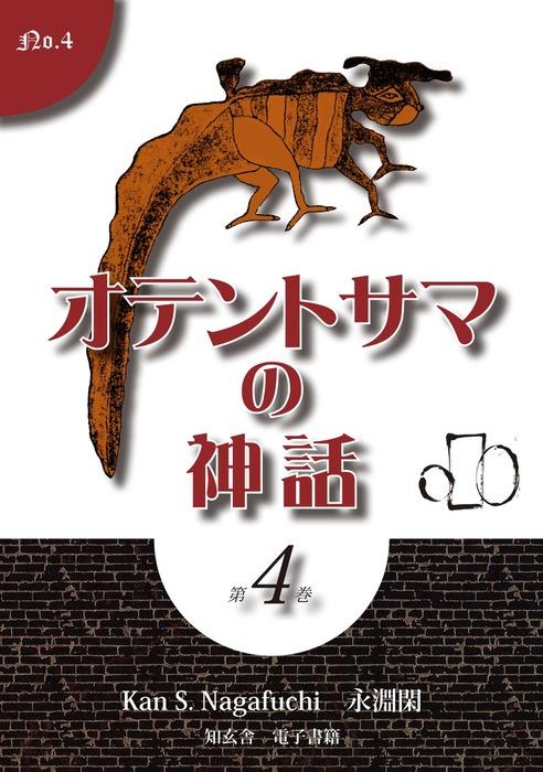 オテントサマの神話 第4巻拡大写真