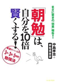 「朝勉」は、自分を10倍賢くする!-電子書籍