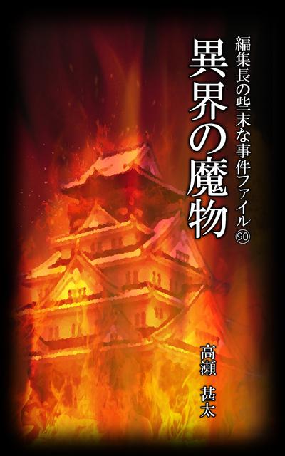 編集長の些末な事件ファイル90 異界の魔物-電子書籍