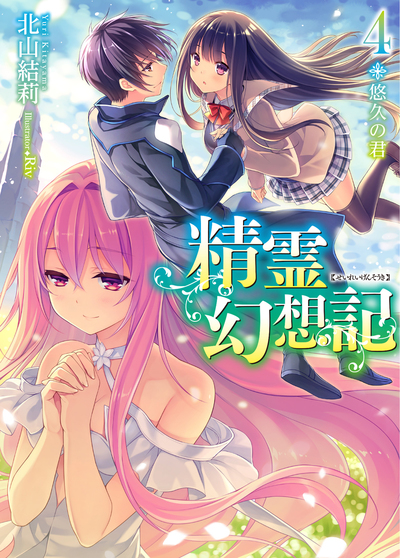 精霊幻想記 4.悠久の君-電子書籍