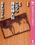 自選 こちら椿産婦人科(クイーンズコミックスDIGITAL)