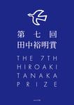 第七回田中裕明賞-電子書籍