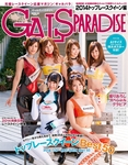 GALS PARADISE 2014 トップレースクイーン編-電子書籍