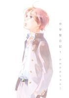 中学聖日記(フィールコミックス)